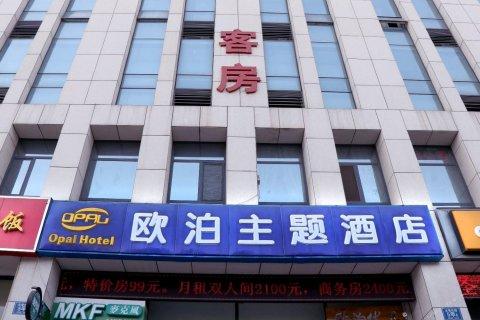 淄博欧泊主题酒店