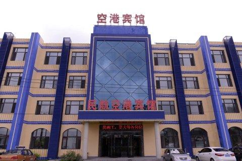 民航空港宾馆(哈尔滨太平国际机场店)