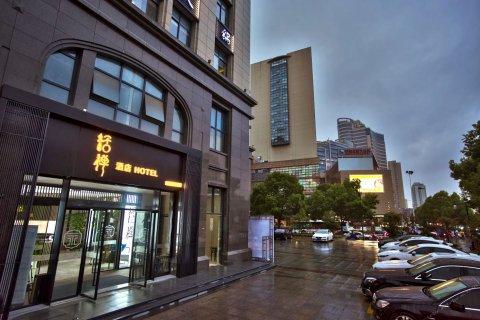 永利活禅酒店(杭州人民广场店)