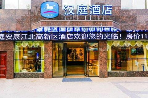 汉庭酒店(安康江北高新区店)