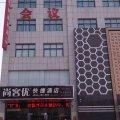 尚客优快捷酒店(邹平店)