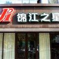 锦江之星(昆山人民路西街店)
