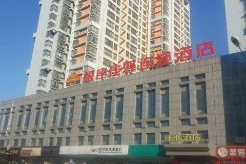 银座佳驿连锁酒店(淄博临淄茂业广场店)