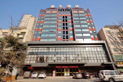 咸阳兴平豪生酒店