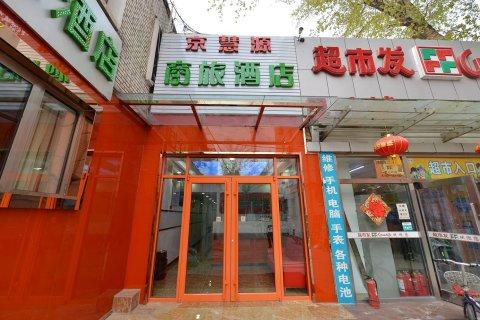 北京京慧源商旅酒店