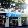 海友客栈(北京西单店)