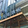 汉庭酒店(北京安贞店)