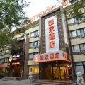 如家酒店(北京万寿路地铁站店)