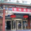 雅悦酒店(北京西直门店)