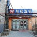 99旅馆连锁(北京天坛店)