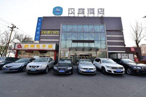 汉庭酒店(北京大山子798艺术区店)