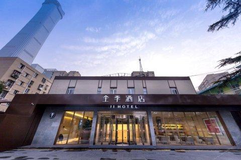 全季酒店(北京国贸店)