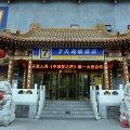 7天连锁酒店(北京航天桥店)