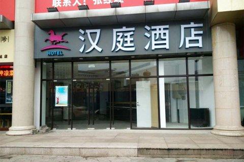 汉庭酒店(北京西站北广场中心店)
