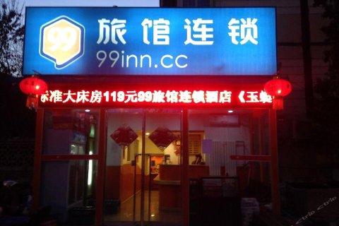 99旅馆连锁(北京玉蜓桥店)