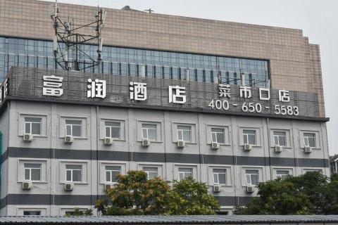 轻联富润饭店(北京菜市口店)