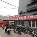 华祥通达旅馆(北京二分店)