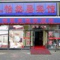 北京怡然居酒店