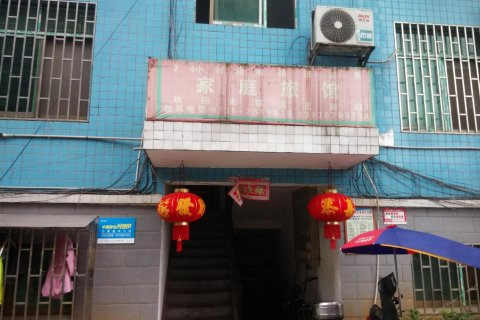 郴州市家庭旅馆