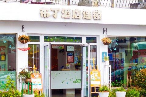 布丁酒店(杭州西湖苏堤虎跑路四眼井店)