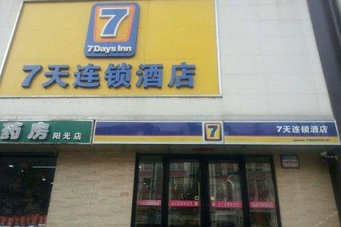 7天连锁酒店(鹤岗金广大厦店)
