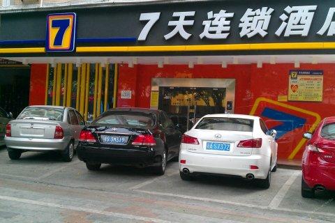 7天连锁酒店(广州增城挂绿广场店)