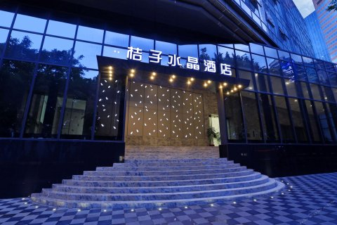 桔子水晶广州淘金酒店