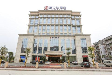 广州嘉力达酒店