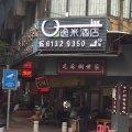 逸米酒店(广州西华路店)