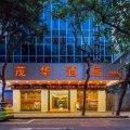 广州茂华酒店