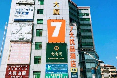 7天优品酒店(广州客村地铁站店)