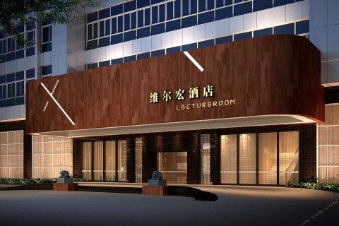 福安维尔宏城市酒店
