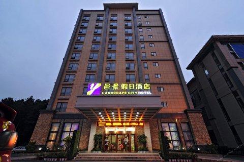 凯里邑景假日酒店