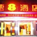 速8酒店(普宁高铁站店)