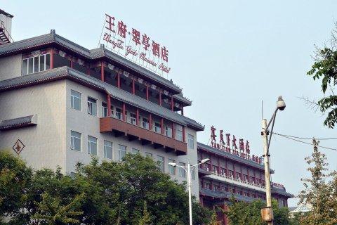 洛阳王府翠亭精品酒店