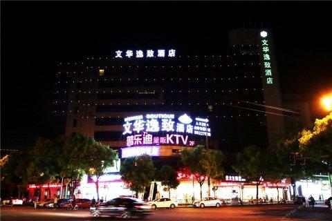 宁波文华逸致酒店