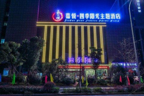 四季阳光主题酒店(宁波东外滩店)