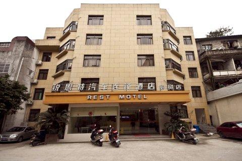 锐思特汽车酒店(宁德财贸店)