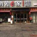 南苑e家(宁波北仑人民路店)