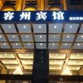 容县容州宾馆