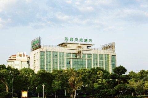名典商旅酒店(宜丰店)