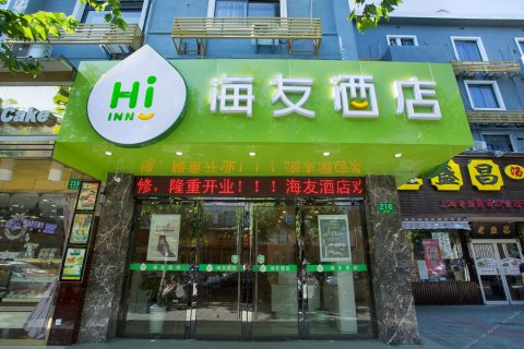 海友酒店(上海安亭昌吉路店)