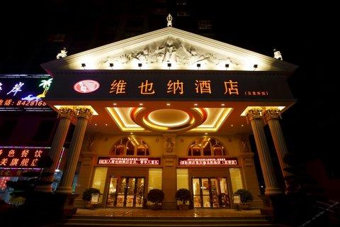 维也纳酒店(韶关五里亭店)
