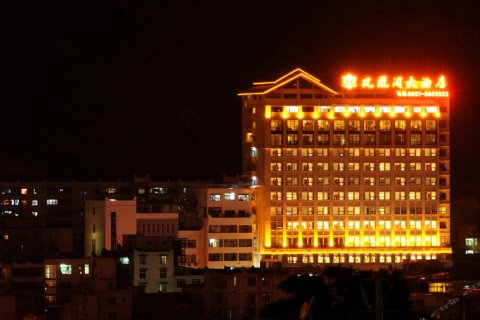 茂县凤凰阁大酒店