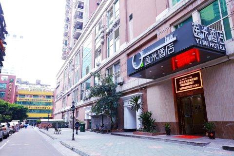 逸米酒店(广州北京路地铁站店)