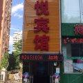 北京伊悦宾馆