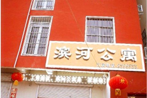 濮阳滨河公寓