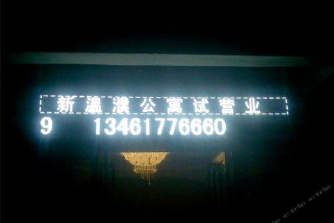 濮阳新温濮公寓