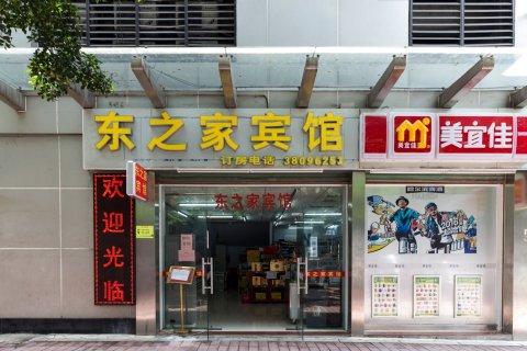 广州东之家宾馆