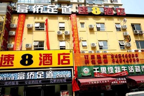 速8酒店(北京天通苑清华长庚医院店)